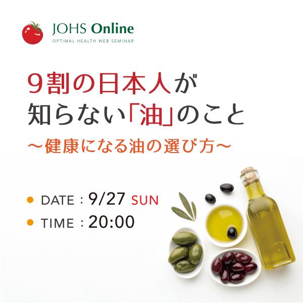 9月27日(日)WEB:9割の日本人が知らない油の事
