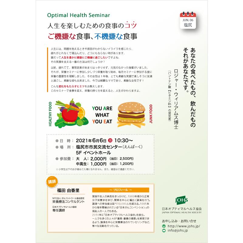 6月6日(日)塩尻:ご機嫌な食事・不機嫌な食事