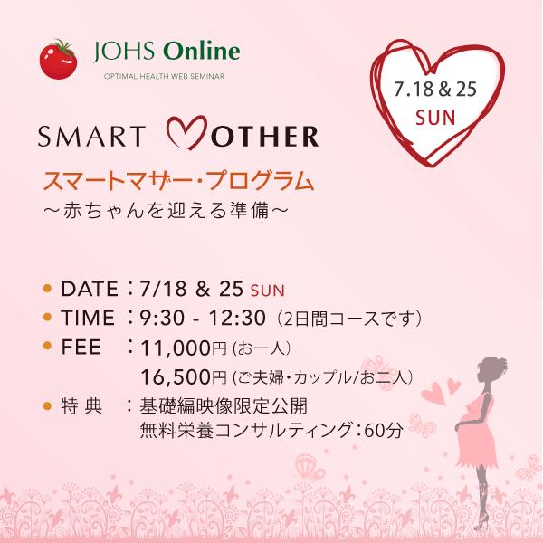 7月18日(日)&25日(日)スマートマザー・プログラム Online
