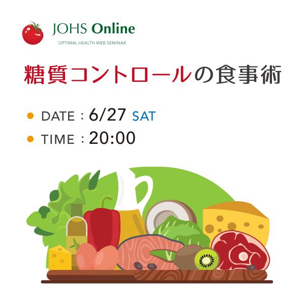 6月27日(土)オンラインセミナー
