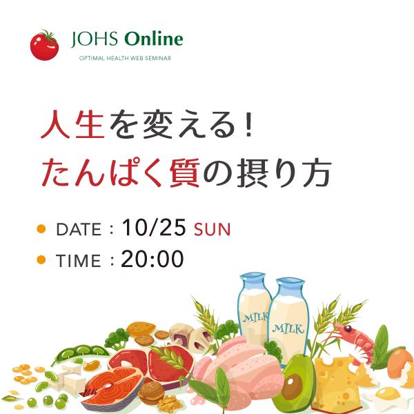 10月25日(日)WEB:人生を変える!たんぱく質の摂り方