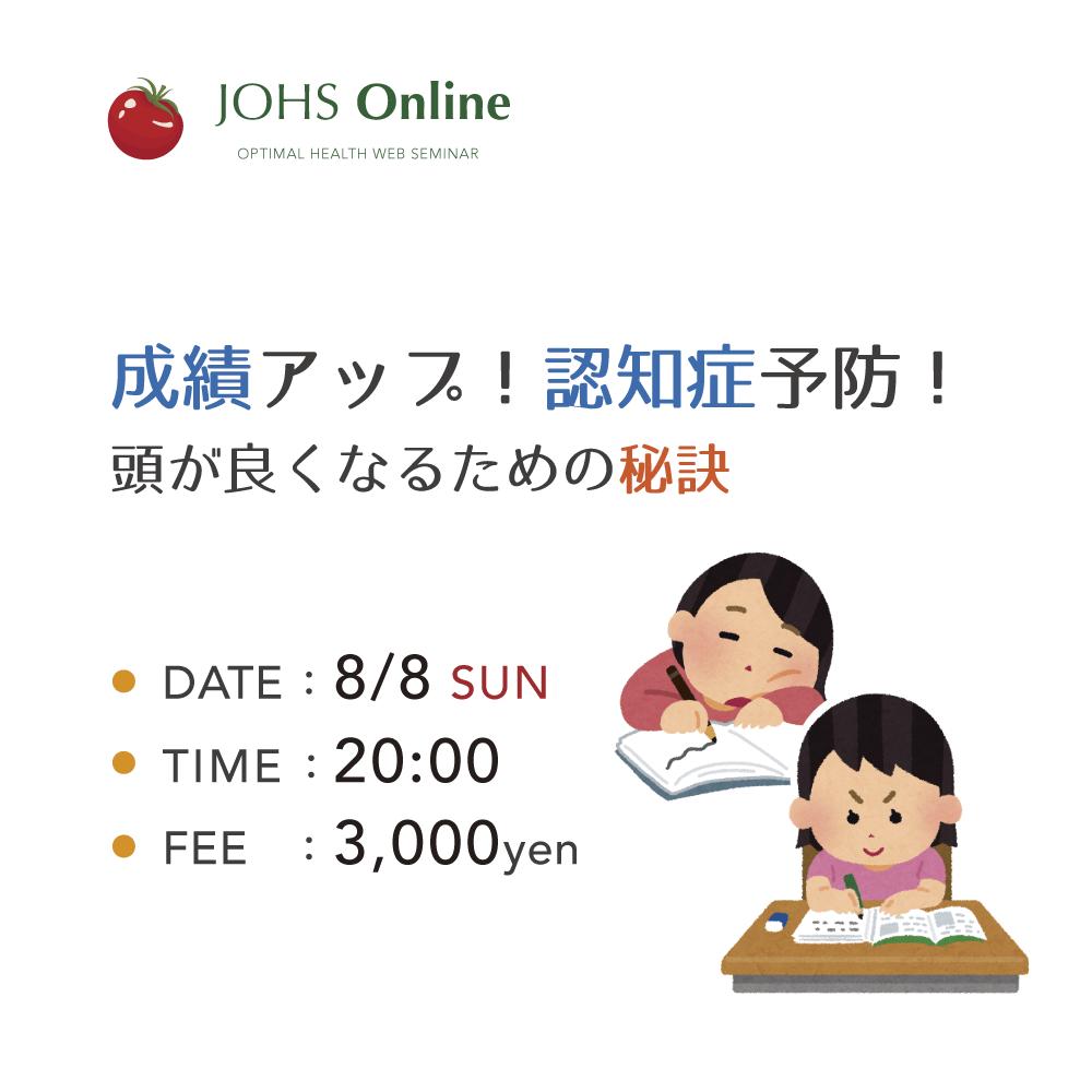 8月8日(日)WEB:成績アップ!認知症予防!頭が良くなる秘訣