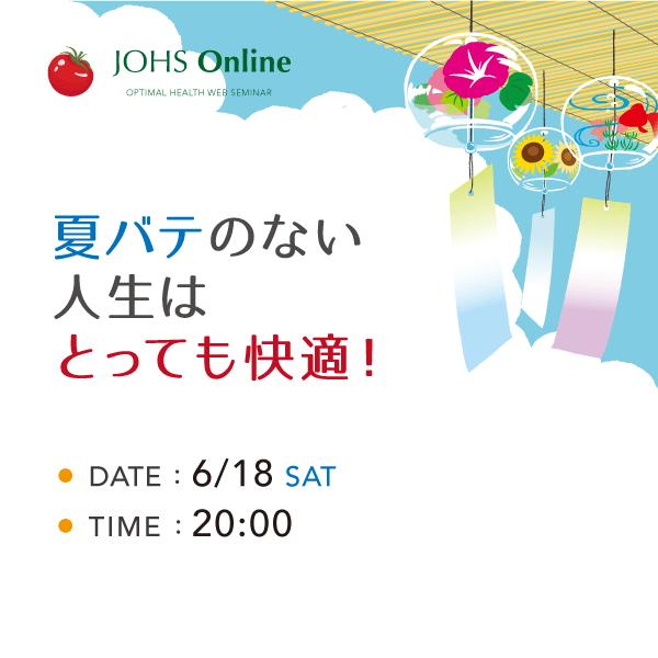 7月18日(土)オンラインセミナー