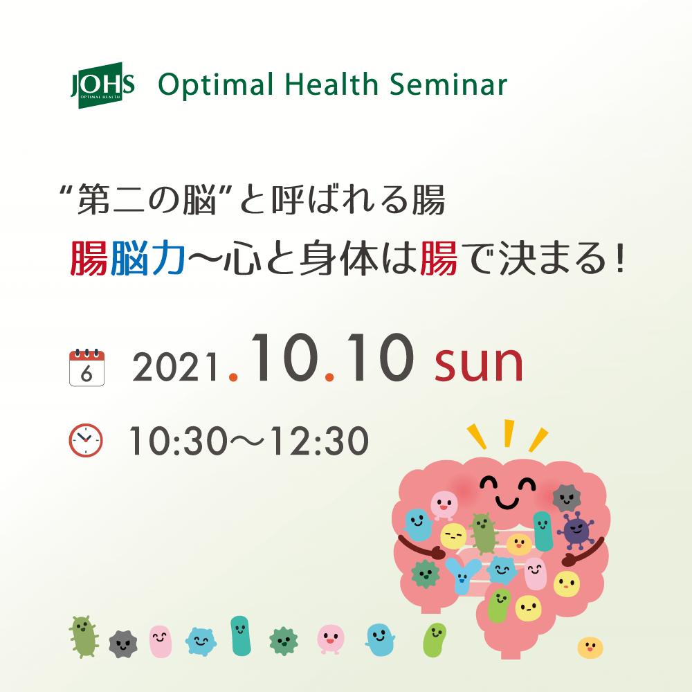 10月10日(日)塩尻:腸脳力〜心と身体は腸で決まる!