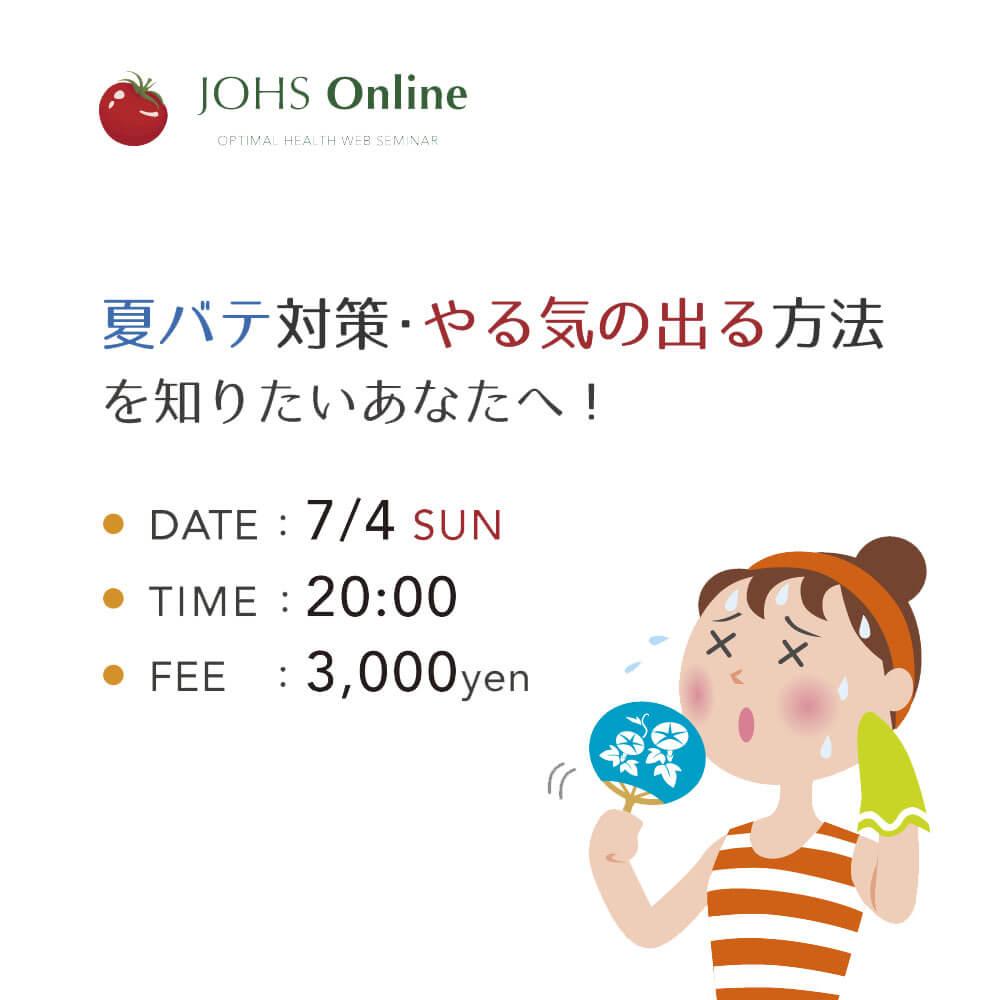 7月4日(日)WEB:「夏バテ対策・やる気の出る方法」を知りたいあなたへ!