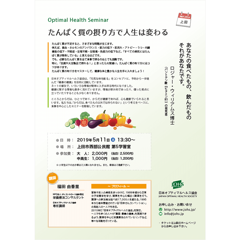 5月11日(土)上田セミナー