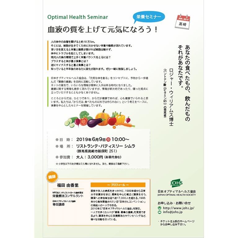 6月9日(日)高崎セミナー
