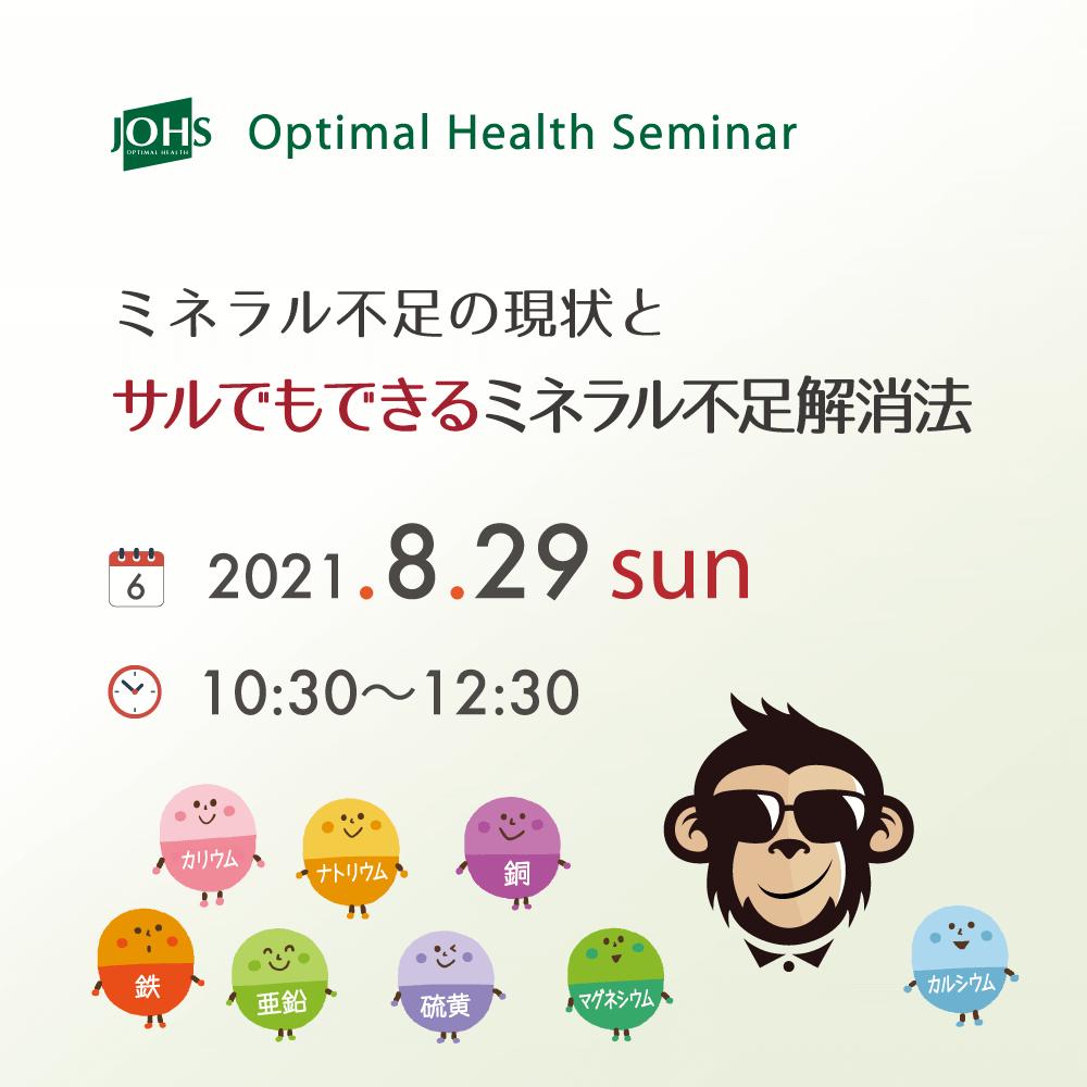 8月29日(日)塩尻:猿でも出来るミネラル不足解消法!