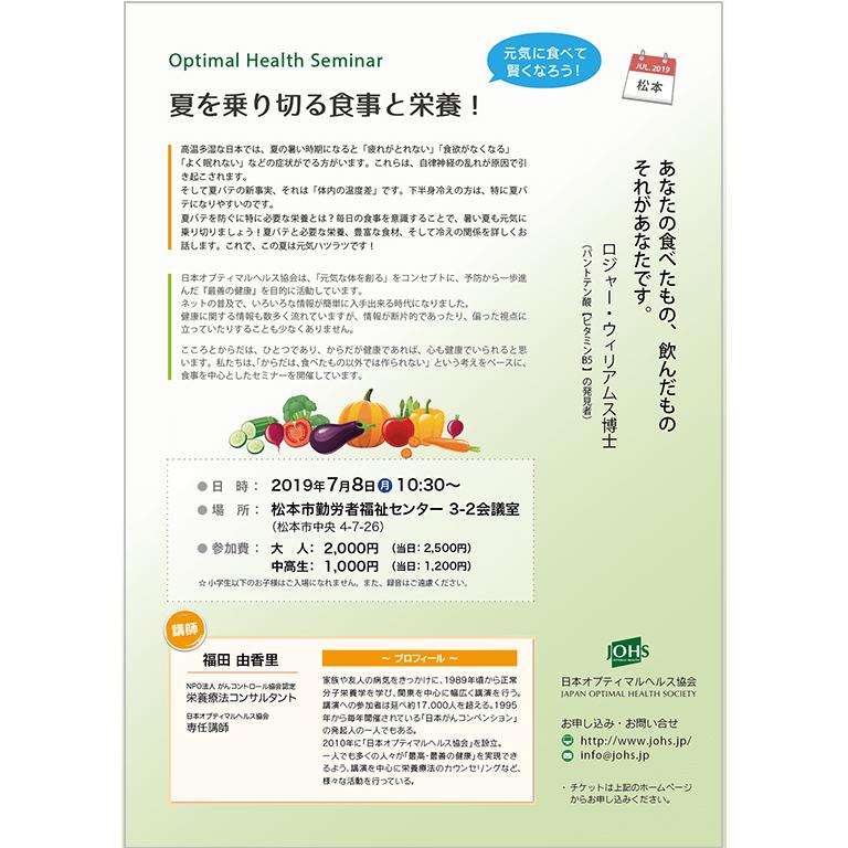 7月8日(日)松本セミナー