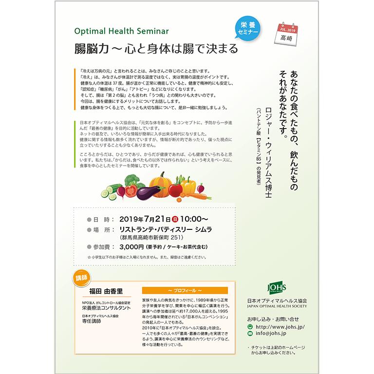 7月21日(日)高崎セミナー