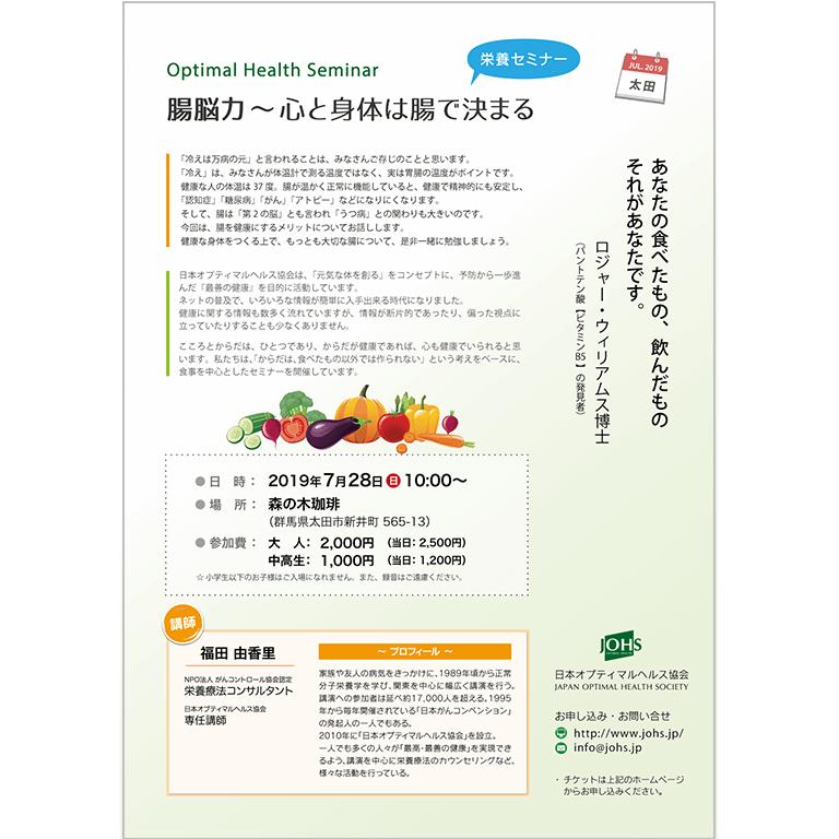 7月28日(日)太田セミナー