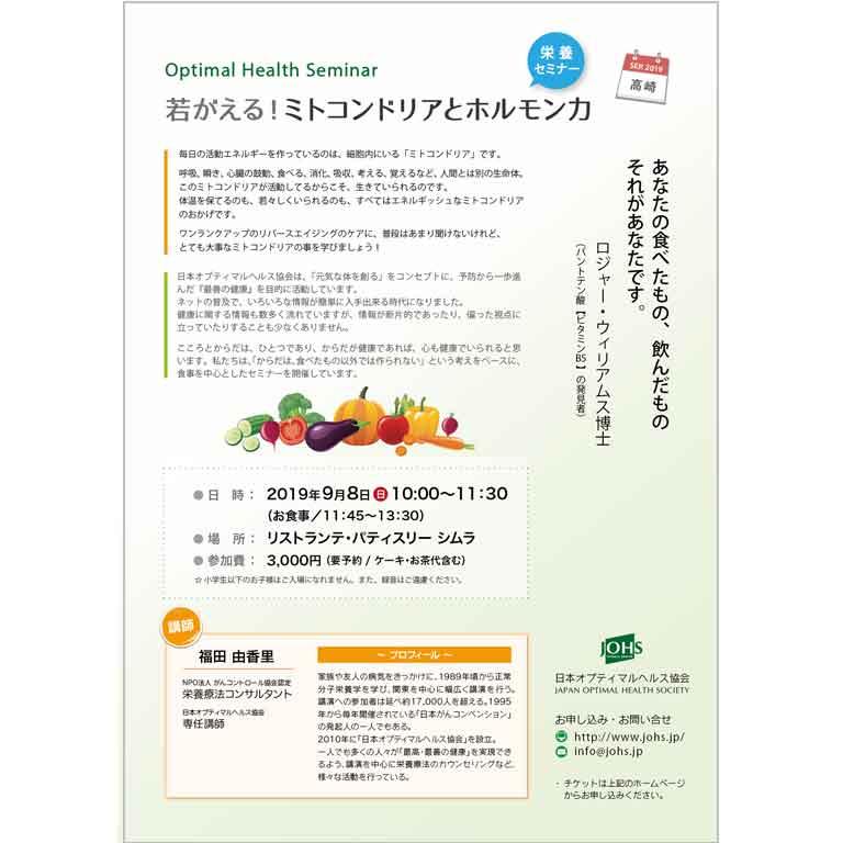 9月8日(日)高崎セミナー