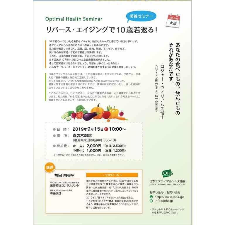 9月15日(日)太田セミナー