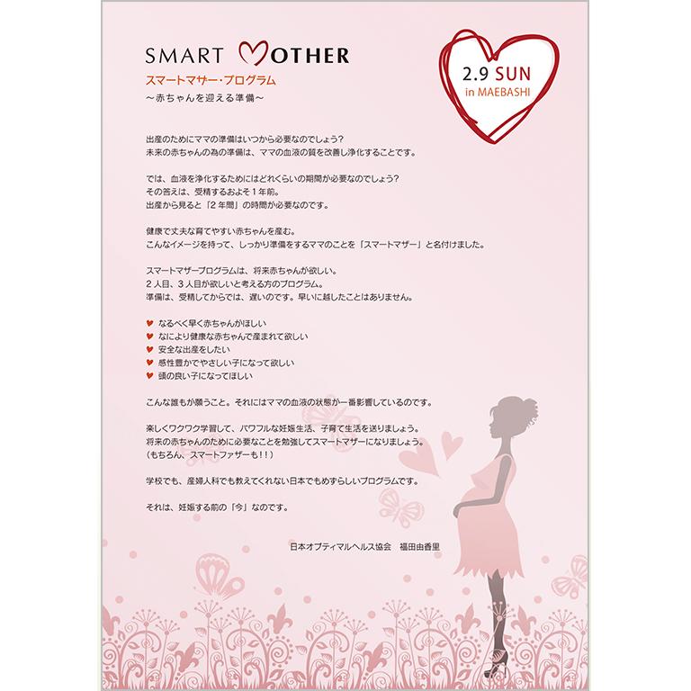 2月9日(日)スマートマザー・プログラム