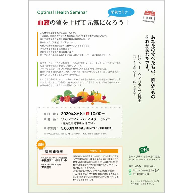 3月8日(日)高崎セミナー