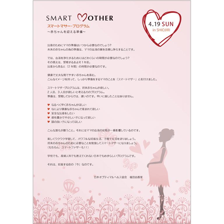 【延期】4月19日(日)スマートマザー・プログラム