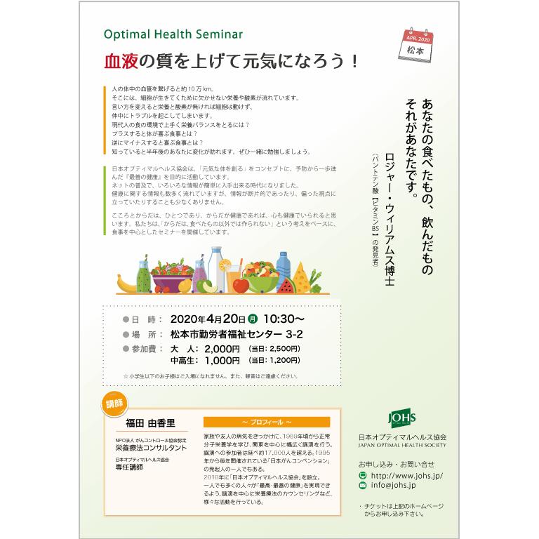 【延期】4月20日(月)松本セミナー