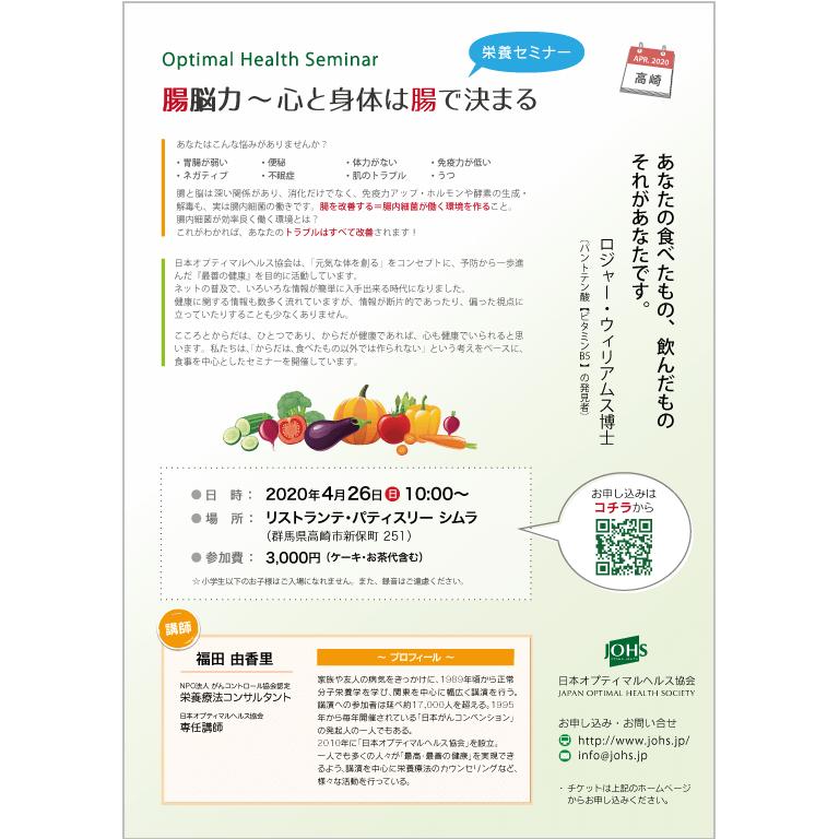 4月26日(日)高崎セミナー