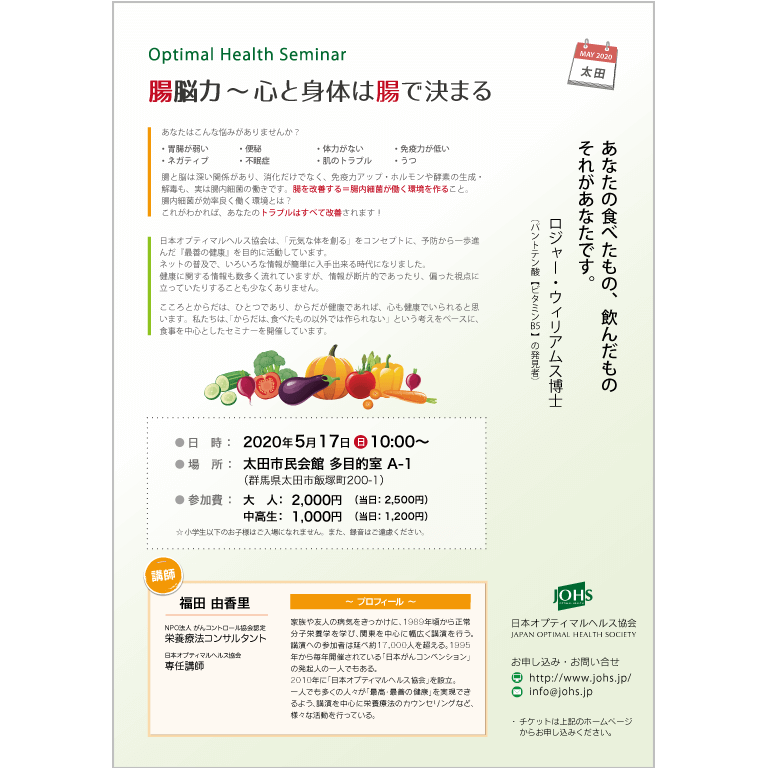 5月17日(日)太田セミナー
