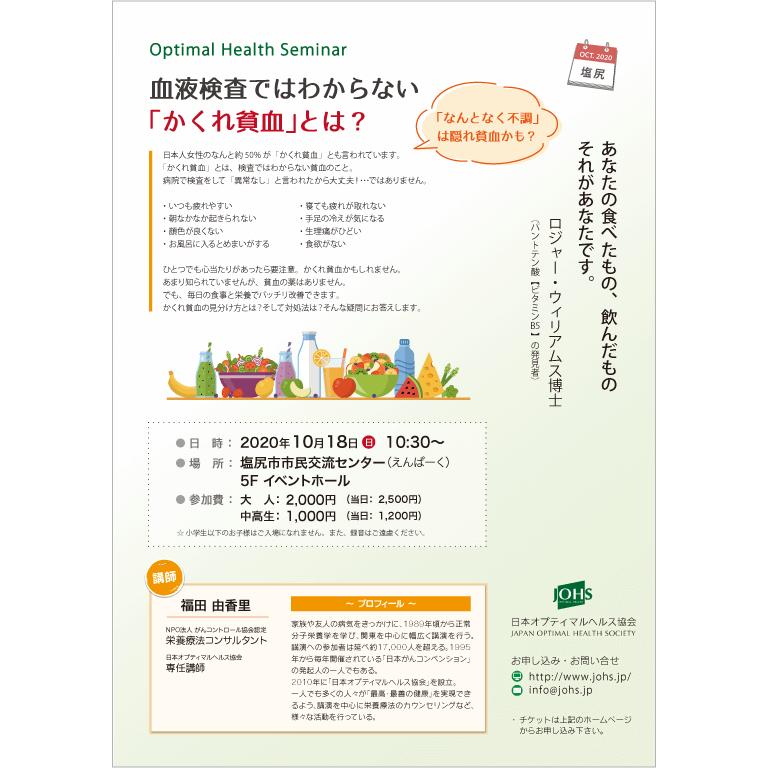 10月18日(日)塩尻セミナー