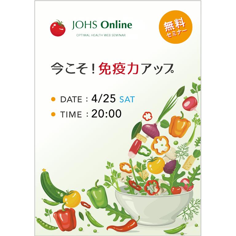 4月25日(土)無料オンラインセミナー